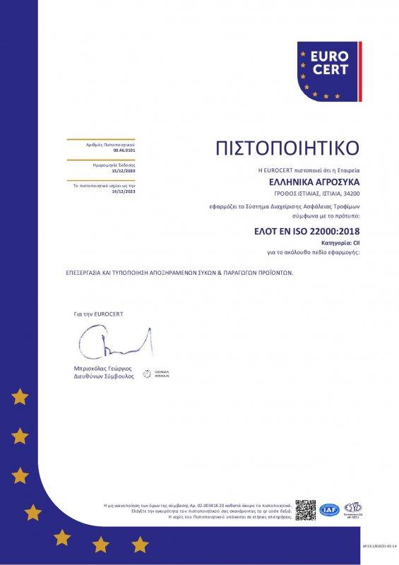ISO 22000:2018 (GR)